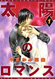 太陽のロマンス(1) (ディアプラス・コミックス)