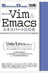 仕事ですぐ役立つ Vim&Emacsエキスパート活用術 (SoftwareDesign別冊) 大型本