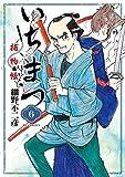 いちまつ捕物帳 6 (ビッグコミックス)