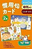慣用句カード 2集