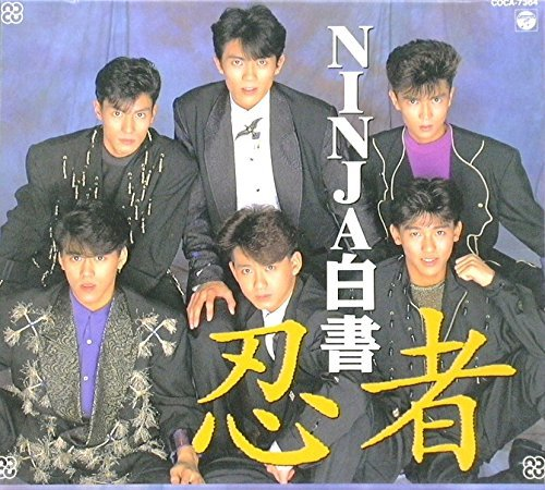 Ninja白書