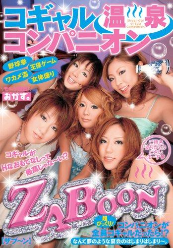 コギャル温泉コンパニオンZABOON [DVD・・・