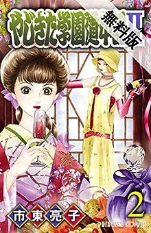 やじきた学園道中記II 2【期間限定 無料お試し版】 (プリンセス・コミックス)
