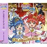 ふしぎ星の☆ふたご姫 オリジナルサウンドトラック ふしぎ星の☆おんがく会 stage 1