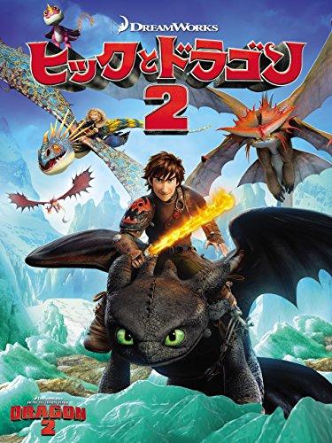アニメ映画「ヒックとドラゴン2」