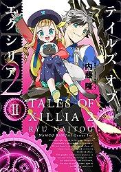 テイルズ オブ エクシリア2 (2) (電撃コミックスNEXT)