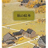 旅の絵本 (1) 中部ヨーロッパ編 (安野光雅の絵本)