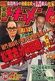 月刊 実話ドキュメント 2009年 05月号 [雑誌]