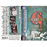 Hyper History of G-1 CLIMAX 2000 VOL.2 [VHS]