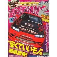 Option2 (オプション2) 2008年 12月号 [雑誌]