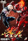 ジエンド 炎人 The last hero comes alive (2) (ヒーロークロスライン)