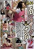無料エロマッサージナンパ2 [DVD] [DVD] (2010)