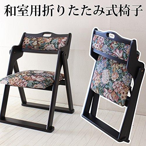 和室用(畳室)折りたたみ式椅子(法事用椅子・お詣り椅子) 座高:35cm