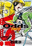 Odds VS!(7) (アクションコミックス)