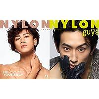 NYLON JAPAN(ナイロン ジャパン) 2021年 12月号 [雑誌] (表紙:赤西仁 / guys表紙:杉野遥亮…
