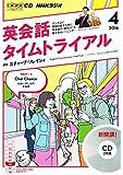 NHK CD ラジオ 英会話タイムトライアル 2016年4月号