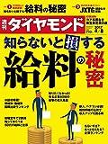 週刊ダイヤモンド 2017年 4/8 号 [雑誌] (知らないと損する給料の秘密)