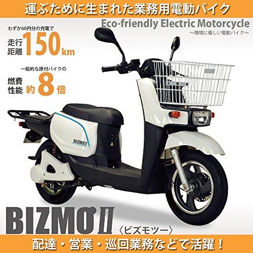電動スクーター|電動バイク|業務用|BIZMOⅡ(ビズモツー) 走行距離150㎞|ツバメイータイム|