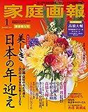 家庭画報プレミアムライト版 2019年1月号 [雑誌]
