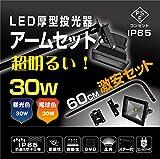 激安! IP65PSE LED投光器30W 60cmアームセット (電球色)