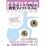 【Amazon.co.jp限定】自宅で体脂肪燃焼!やさしいバランスボール有酸素運動サーキット [DVD]