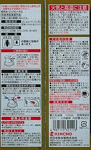 KINCHO ゴキブリハンター 殺虫剤スプレー 450mL