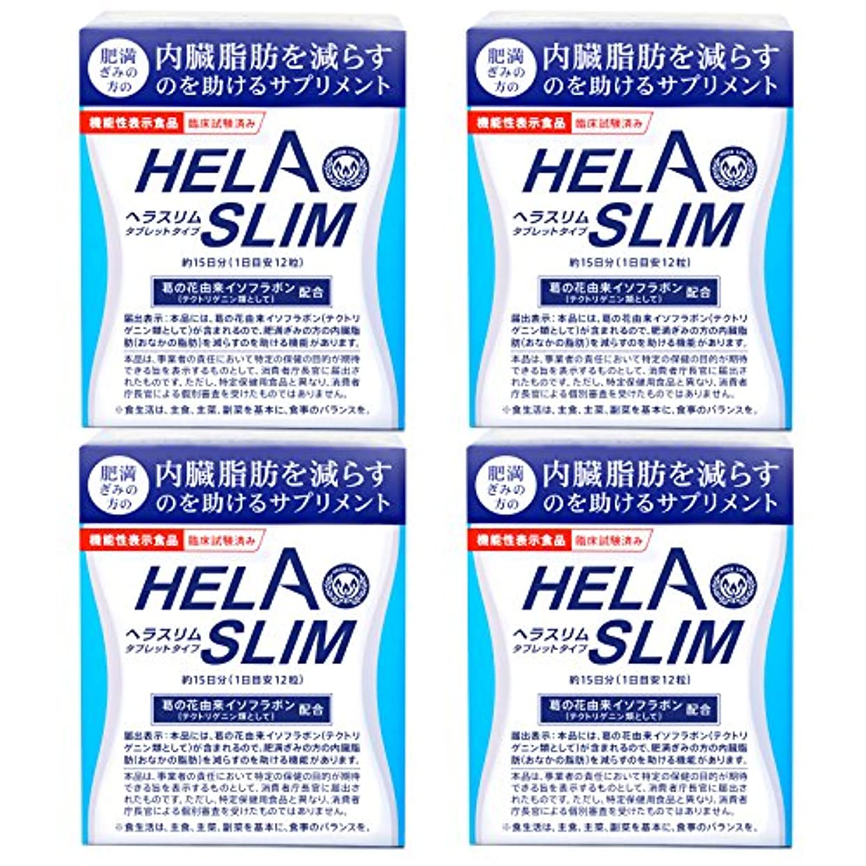 加速度朝ごはん電話HELASLIM ヘラスリム(180粒入15日分)【4箱セット】【機能性表示食品】【臨床試験済】