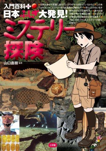 日本ふしぎ大発見!ミステリー探険 (入門百科+)の詳細を見る