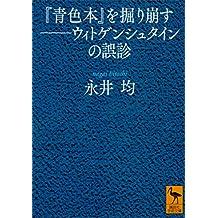 『青色本』を掘り崩す――ウィトゲンシュタインの誤診 (講談社学術文庫)