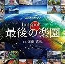 NHKスペシャル ホットスポット 最後の楽園 オリジナル サウンドトラック