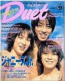 Duet (デュエット) 1999年 09月号