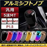 AP 汎用 アルミシフトノブ 5速MT P1.5 スポーティにドライビング! レインボー M8 AP-IT011-RW-M8