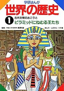 学研まんが世界の歴史 1巻 表紙画像