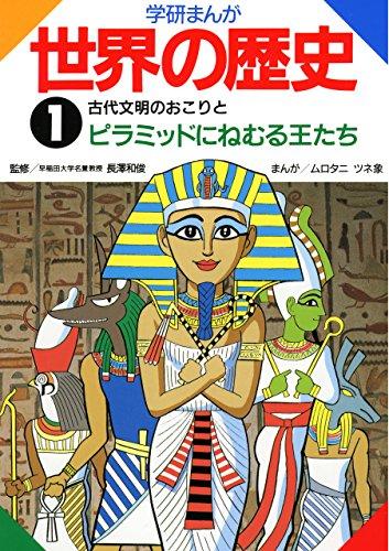 学研まんが世界の歴史 1 古代文明のおこりとピラミッドにねむる王たち 【Kindle版】