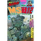 機動戦士ガンダム MS戦記 / 近藤 和久 のシリーズ情報を見る
