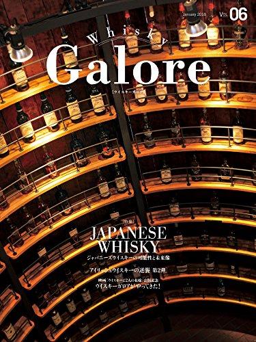 Whisky Galore(ウイスキーガロア)Vol.06 2018年1月号の詳細を見る