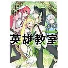 英雄教室 2巻 (デジタル版ガンガンコミックス)