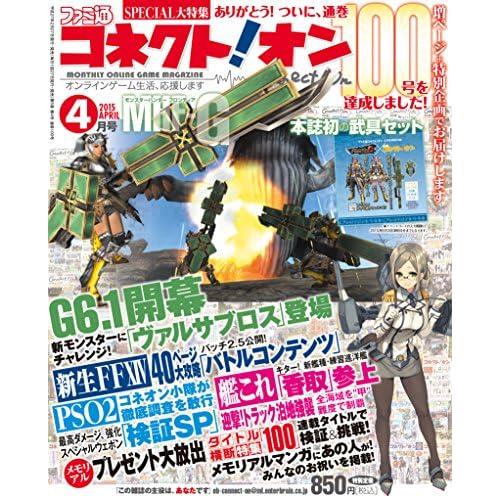 月刊ファミ通コネクト!オン 2015年 4月号 [雑誌]