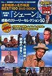 水野晴郎の名作映画BEST100 DVD BOOK まるまる収録! 『シェーン』と感動のストーリーセレクション50 (宝島MOOK) (宝島MOOK 水野晴郎の名作映画BEST100DVD BOOK)