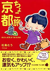 ちょこ旅京都―おさんぽ気分でまち歩き