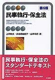 民事執行・保全法 第6版 (有斐閣アルマ > Specialized)