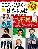 隔週刊CDつきマガジン「こころに響く日本の歌」2017年 3/28号 「永遠の名曲完全ベスト」