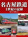 名古屋鉄道 (1世紀の記録)