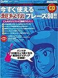 ムック [ギターマガジン] マンネリバンドに特効薬! 今すぐ使える超秘伝フレーズ80!! CD付 (リットーミュージック・ムック)