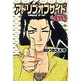 アドリブオフサイド 6 劇終 (白夜コミックス)
