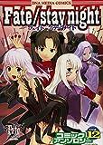 Fate/stay night コミックアンソロジー (12)IDコミックス DNAメディアコミックス
