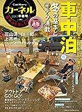 カーネル vol.33—車中泊を楽しむ雑誌 冬の魅力と(秘)テク/富山湾、白川郷、上高地をたどって進む、 (CHIKYU-MARU MOOK)
