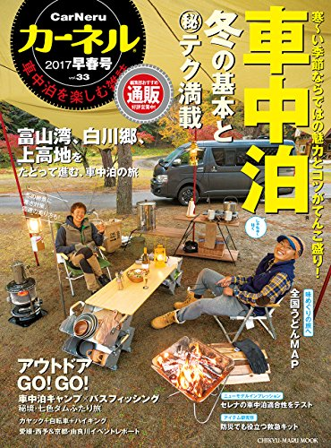 カーネル vol.33―車中泊を楽しむ雑誌 冬の魅力と(秘)テク/富山湾、白川郷、上高地をたどって進む、 (CHIKYU-MARU MOOK)