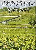 ビオディナミ・ワイン 35のQ&A