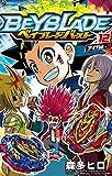 ベイブレード バースト(12) (てんとう虫コミックス)